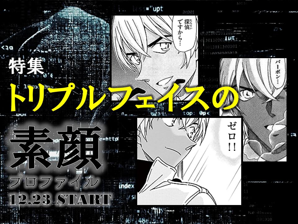 烏丸蓮耶特集スタート! 映画「ゼロの執行人」発表記念!